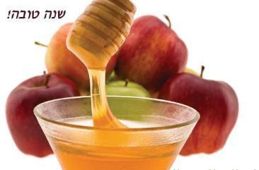 Les fêtes juives d'automne 2020